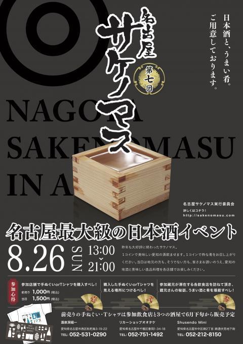 sakenomasu_omote_black_convert_20180831173634.jpg
