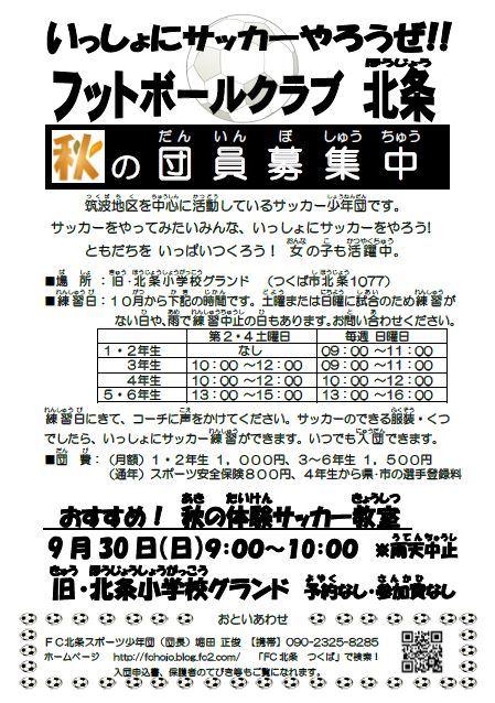20180930_fchojo_taiken.jpg