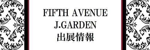 FIFTH AVENUE J.GARDEN出展情報