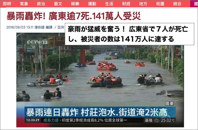 kanton-flood-141.jpg