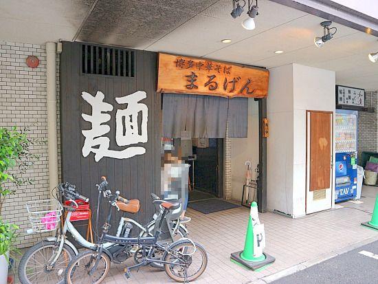 s-まるげん外見IMG_1237