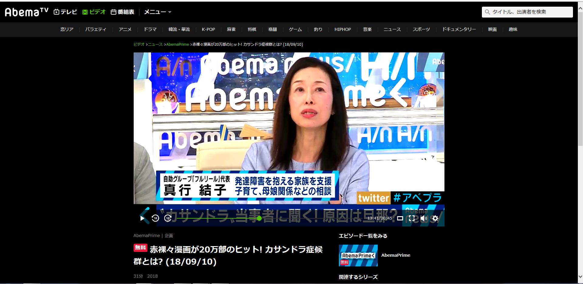 12018-09-10アベマプライム出演