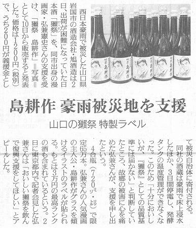 180803読売新聞朝刊獺祭島耕作の記事