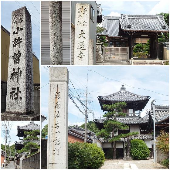 180630旧東海道街並み-12寺と神社