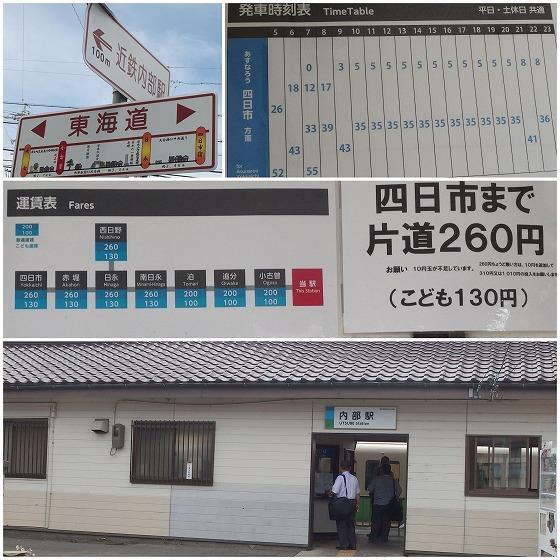 180630旧東海道あすなろう内部駅-1