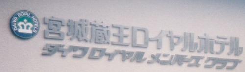 040728宮城蔵王ロイヤルホテル