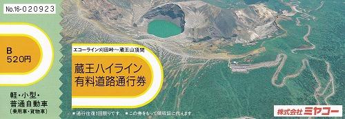 040728蔵王ハイライン有料道路通行券