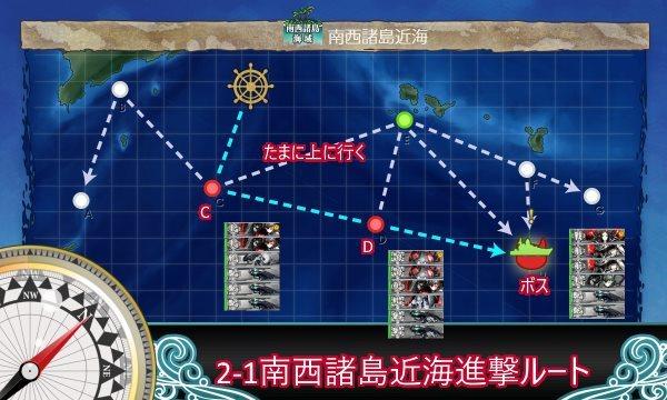 2-1海域マップ