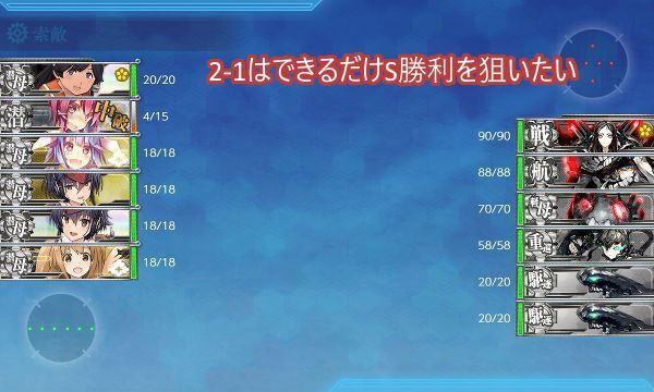 2-1ボスマス潜水01