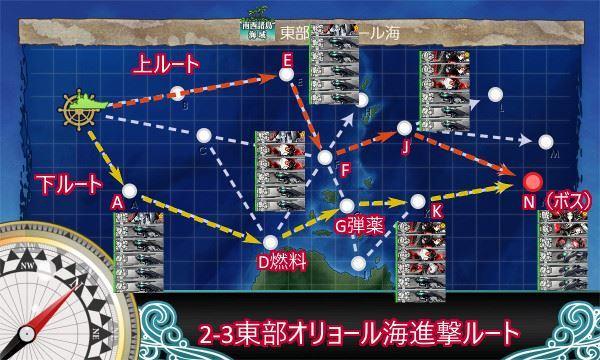 2-3進撃基本マップ05