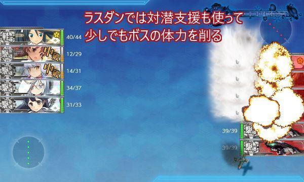二期秋イベE-1ボスマス02