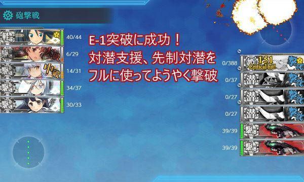 二期秋イベE-1ボスマス03