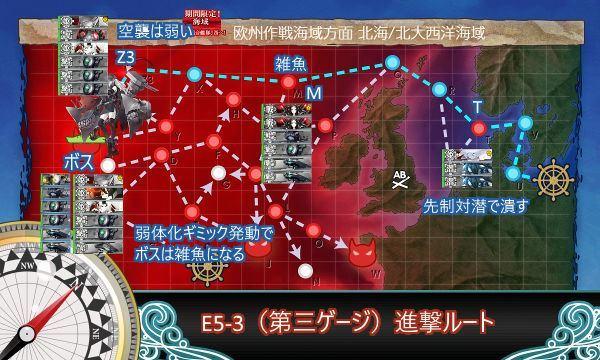 E5-3進撃ルート