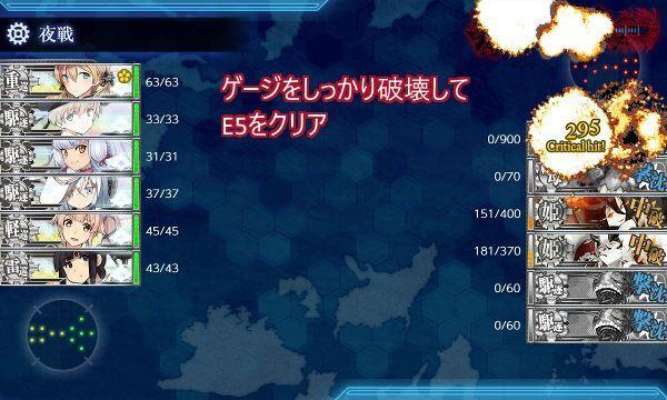 E5-3ボス07