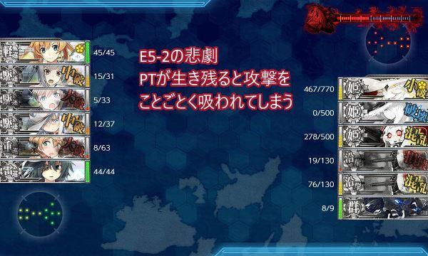 E5PT許すまじ