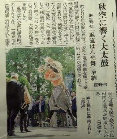 西日本新聞 2018-09-21 003