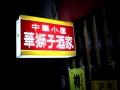 華獅子酒家090507