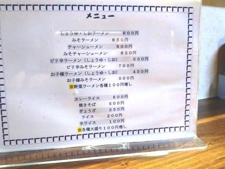 三栄軒100401