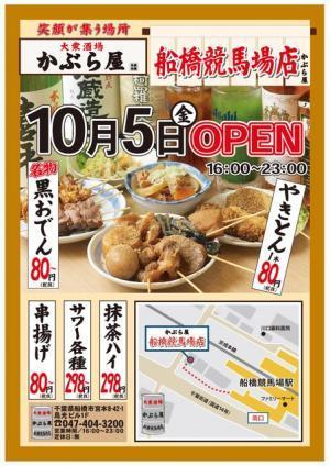 船橋競馬場店OPポップ_convert_20180914185223