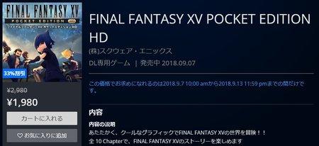 ff15pokps4xsw001.jpg
