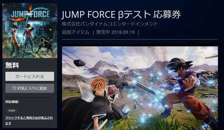 jumpforcebtest0010010.jpg