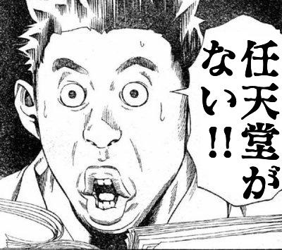 任天堂がない!!