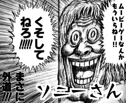 ムービーゲーなんてもういらねー!!!クソしてねろ!!!
