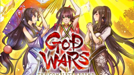 ゴッドウォーズ日本神話大戦完全版