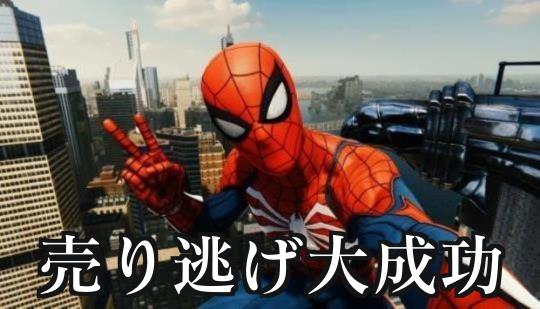スパイダーマン 売り逃げ大成功
