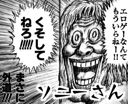 エロゲーなんてもういらねー!!!クソしてねろ!!!