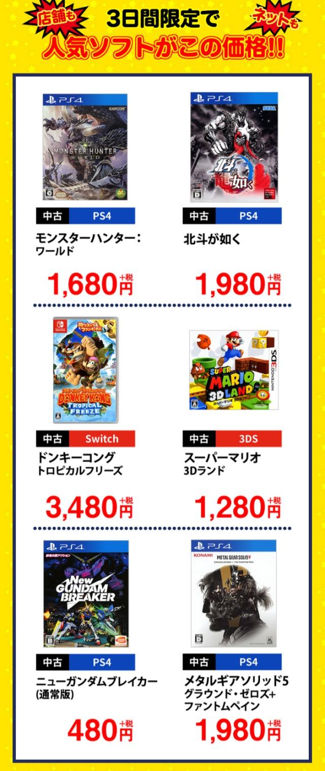 今年夏に任天堂が発売したスイッチ期待の新作、早くも63%OFFの新品1851円で投げ売り!