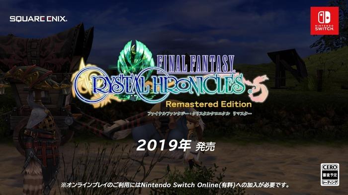 Nintendo Switch『ファイナルファンタジー・クリスタルクロニクル リマスター』2019年発売