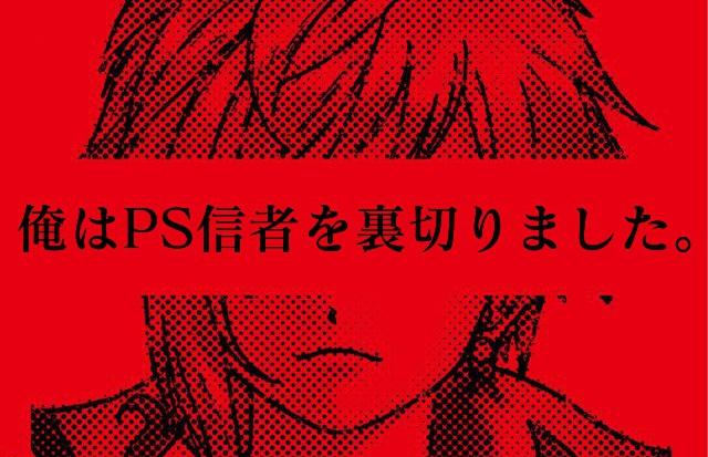 【悲報】『テイルズ オブ』シリーズの完全新作RPGがPS4じゃなくスマホ向けだった・・・・