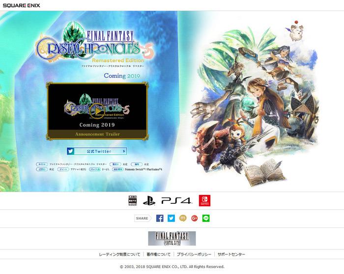 『ファイナルファンタジークリスタルクロニクル』がニンテンドースイッチで発売決定!