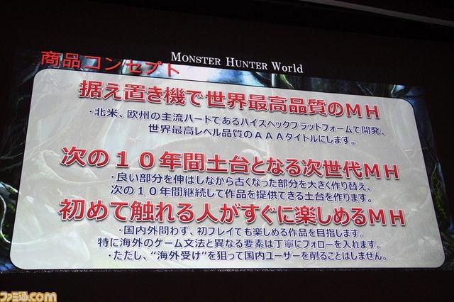 今後10年間に渡って全世界で通用する次世代『モンスターハンター』