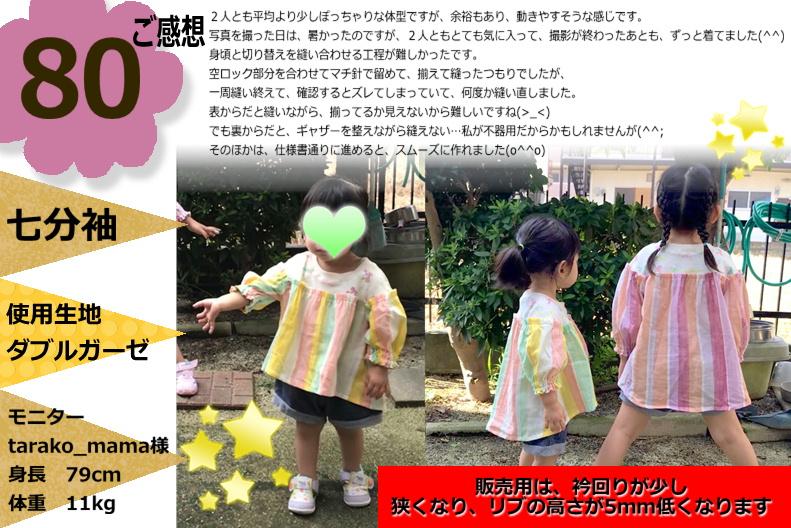 商品紹介ティモック-8
