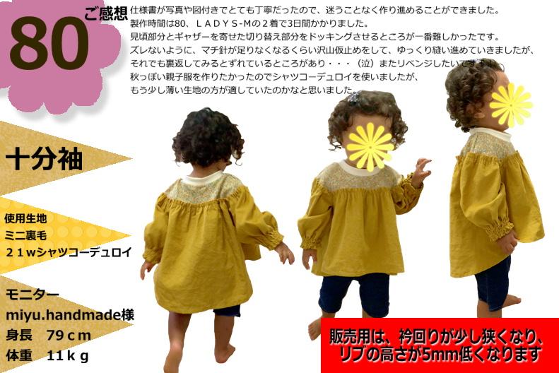 商品紹介ティモック-10