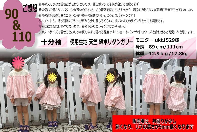 商品紹介ティモック-14