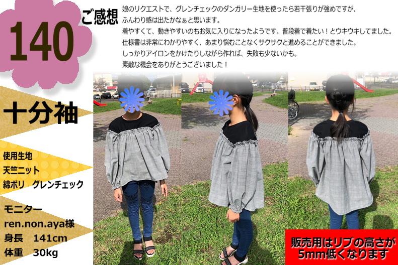 商品紹介ティモック-17