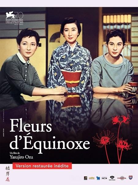 小津安二郎 『彼岸花/Fleurs d'equinoxe』