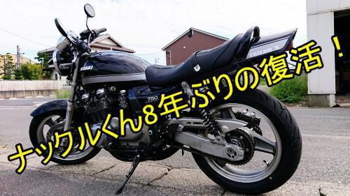 ナックルくん 8年ぶりのバイク復活! 慣らしをかねて滋賀のオレンジファクトリー^^!
