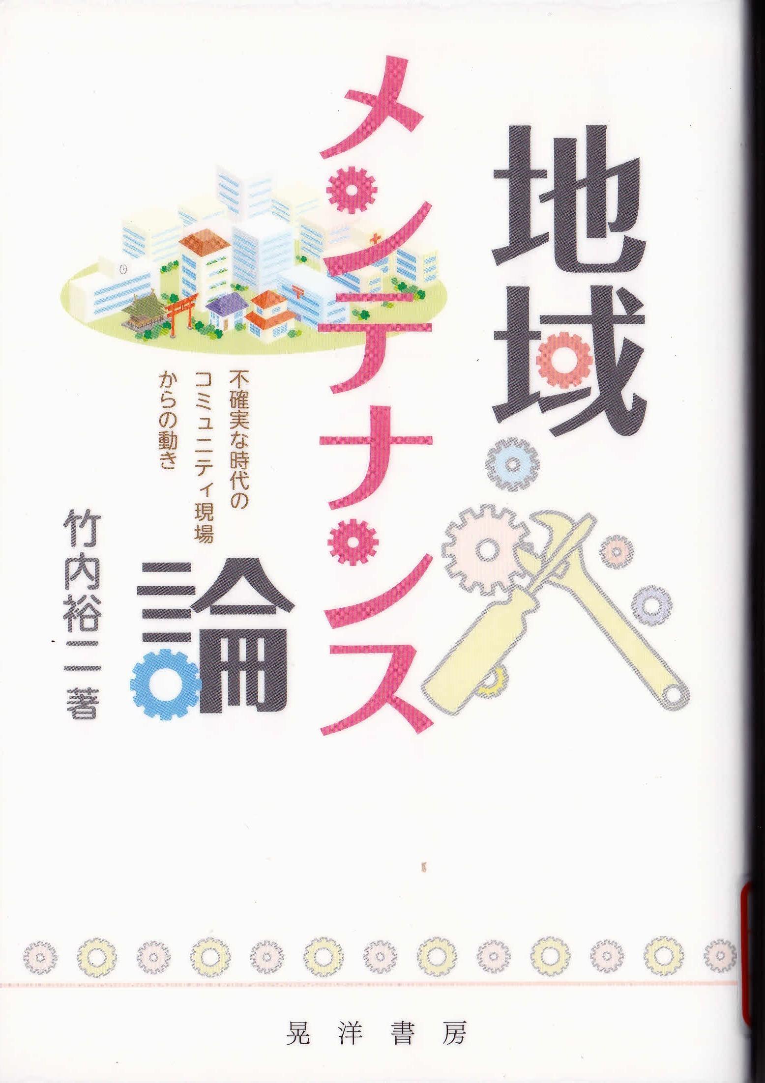20181008地域振興_0001