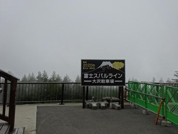 180818富士山 (14)