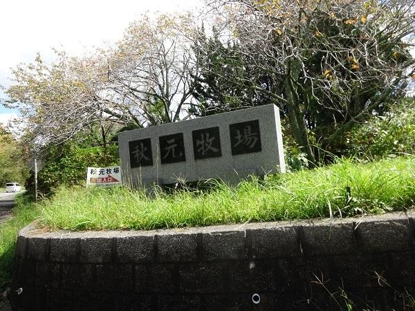 181006秋元牧場 (11)