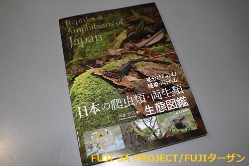 日本の爬虫類両生類生態図鑑