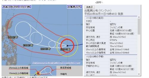 20180911 台風22号