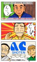 元ネタは1999年9月26日放送「笑点」大喜利3問目より。奇席のソクラテスはここにあり。