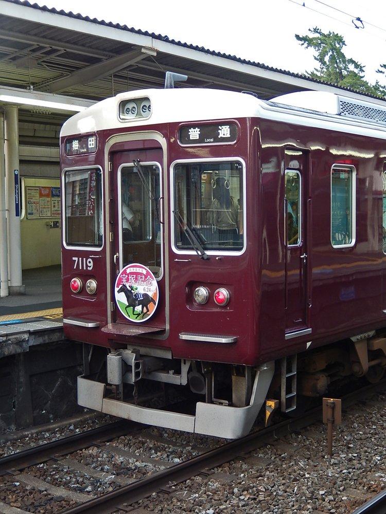 宝塚記念ヘッドマークの阪急電車