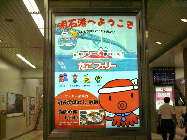 蛸のキャラクター