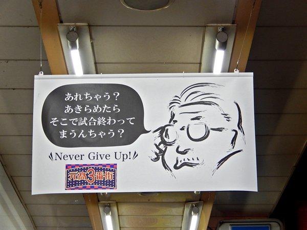 あんざい先生風のポスター